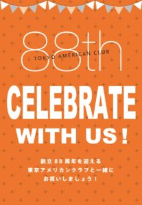 88th logo